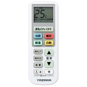 【まとめ買い  10個セット】エアコンリモコン バックライト機能付 国内主要メーカー13社対応